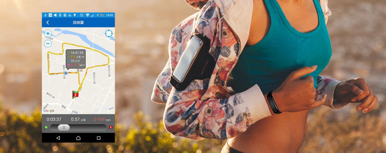 運動追踪與手機GPS連結